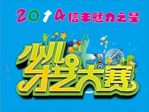 """2014信�S�h首�眯咆S""""魅力之星""""少�翰潘��W�j大�"""