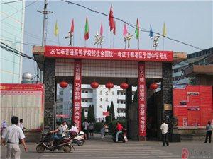 2015金沙游戏县中考高考资讯