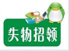 汉寿县失物招领寻人服务平台