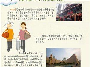 香港澳门四天三晚双人游 活动介绍