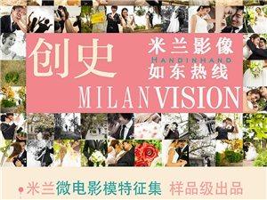 米兰婚纱携手澳门太阳城赌场平台微电影模特征集
