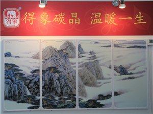 得象碳晶与您相约2014年中国北京国际暖通展