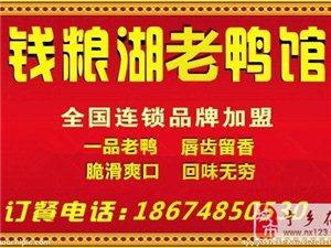 豪德【钱粮湖老鸭】新店开业体验馆,全鸭火锅仅售68元(大份)