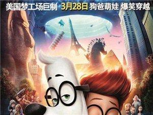 上栗环球影院3月30日电影安排