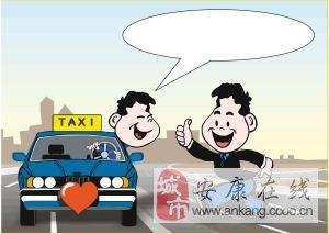 新出租车运营服务规范