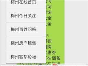 梅州在线微信公众平台,这里有你用得到的服务