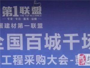 【家�b】彭�傻谝宦�盟惠民工程采�大��