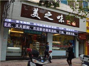 """祝贺""""美之味蛋糕店""""入驻罗甸在线-美食街。"""
