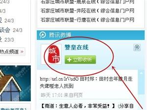 澳门永利赌场开户首页右侧加微博了,网友们多收听关注啊