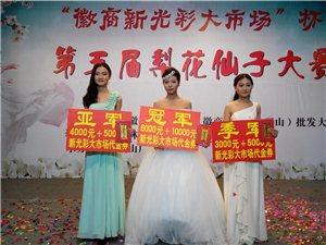 2014年砀山梨花节暨第五届梨花仙子冠军选拔赛已圆满落下帷幕