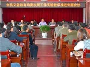 麻江县组织召开全县义务教育均衡发展工作实验教学推进专题会