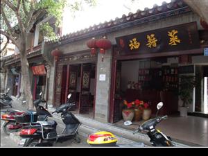 建水古色古香四合院餐馆――福籍菜馆欢迎您!