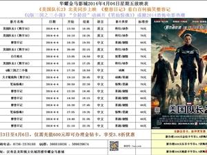 华耀金马影城4月4日放映时间表