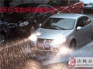 雨天安全行车宝典