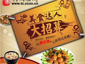 【吃货招募】-桐城在线美食吃货团招募啦!