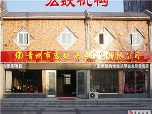 青州最好的婚�c公司:宏蚨�C���槟��B身打造浪漫婚�Y