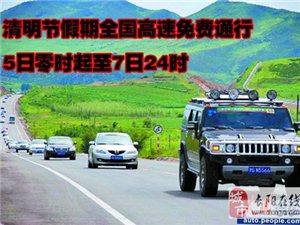 清明节假期全国高速免费通行 5日零时起至7日24时