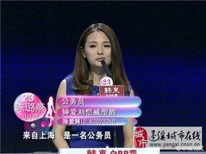 《非诚勿扰》统计局公务员女嘉宾陈璐燕资料QQ微博邮箱联系方式