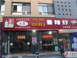 定远伟华新天地0048香辣虾