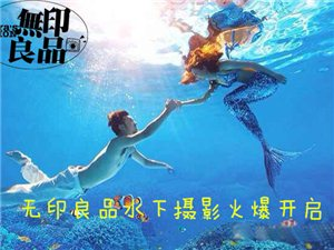 《无印良品摄影》水下摄影、梦幻城堡火爆开拍!