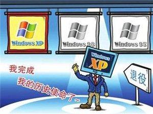 "winXP系统今天退休 谁来终结""微软式恐慌""?"