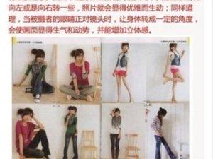 【收藏版】史上最全的拍照经典姿势,不收藏,后悔去吧!!