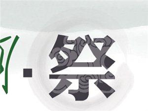 【清明专题】网上祭英烈 共铸金沙网站魂