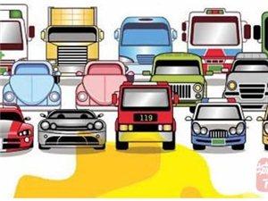 购买车辆之前,怎样获得有关车辆的信息来源?