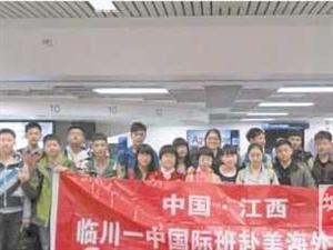 抚州临川一中国际班开办海外课堂