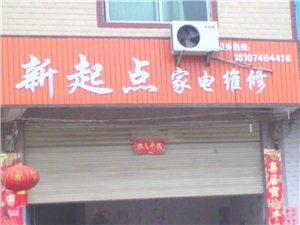 宁远县石板塘家电维修