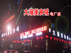 刘记大雁美食城电厂店