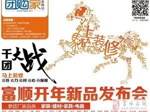 富顺首场低价装修盛典,4月19号林大国际大酒店,期待您来见证!