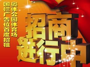 镇赉县奥体公园体育场运会会围栏广告位首度招商