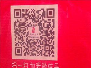 亲临宾阳生活网营运中心现场,关注微信有礼送!
