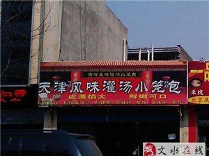 【威尼斯人娱乐平台吃货】寺楼底工行旁边的天津灌汤小笼包