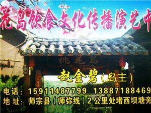 【关注】金沙网站桃花岛饮食文化传播演艺中心