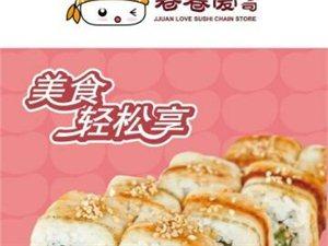 卷卷爱寿司!