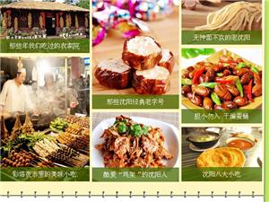 创盈国际商家-创盈国际味道 你觉得最能代表你自己家乡的味道是什么?