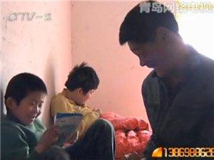 即墨七岁男孩父母重度残疾 神秘热心人捐?#25163;?#23398;