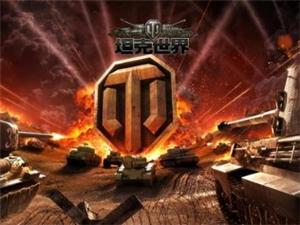 坦克世界南乐炮友交流群