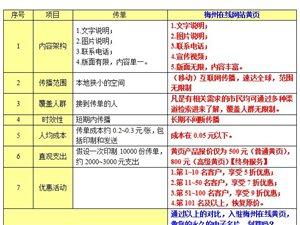 梅州在线黄页优惠促销公告(超值!!)