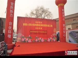葡京网站平台华豫溪谷人民大街贯通仪式现场