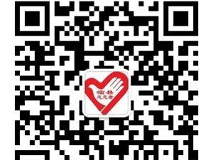 临县志愿者协会微信公众平台今日正式启用