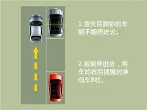 三张图让你彻底学会停车技巧