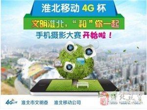 """淮北移动4G杯""""文明淮北、'和'你一起""""手机摄影大赛现在开拍啦!"""