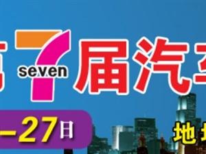 益阳第七届汽车博览会即将火热开始......