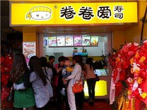 卷卷爱寿司吉首商业城步行街店盛大开业了!!
