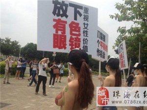 神马情况!广工门口有女生为反性别歧视 当众赤裸上身
