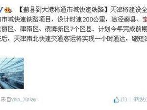 天津年���取��哟蟾壑了E�h市域�F路工程,途���坻。沿途14座�站。