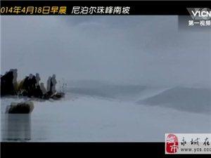 珠穆朗玛峰发生雪崩了